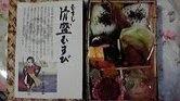 a kiyomorimusubi.jpg