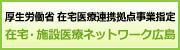 在宅・施設医療ネットワーク広島