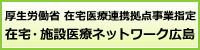 在宅 施設医療ネットワーク広島